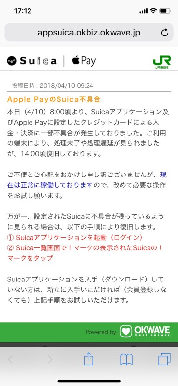 JR East Suica Alert 4 pm